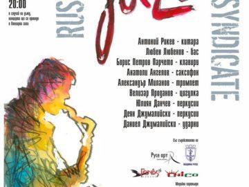 Джаз концерт ще се състои на 21 юни