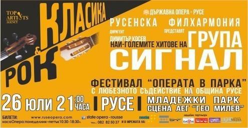 Летен музикален фестивал ще се състои в Парка на младежта