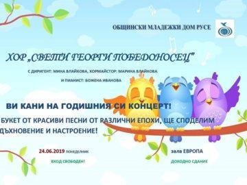 "Хор ""Свети Георги Победоносец"" с годишен концерт на 24 юни"