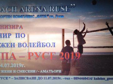 Турнир по плажен волейбол ще се проведе на арената за плажни спортове в Русе