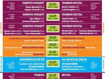 """Фестивал и академия """"Алегра"""" в Русе от средата на юли"""