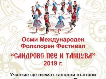 """Фестивалът """"Сандрово пее и танцува"""" се открива в събота + програма"""