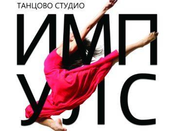 """Танцово студио """"Импулс"""" ще има годишен концерт на 20 юни"""