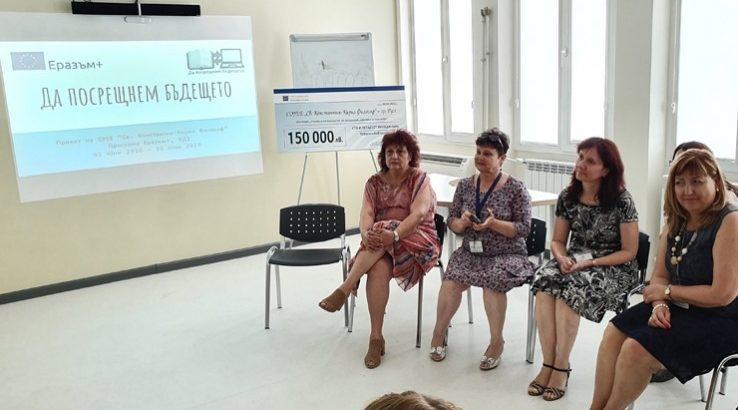 """Заключителна среща по проекта """"Да посрещнем бъдещето"""" се проведе в СУЕЕ"""