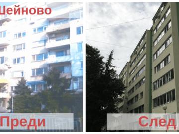 """Блок """"Шейново"""" е обновен по Националната програма за енергийна ефективност на многофамилни жилищни сгради"""