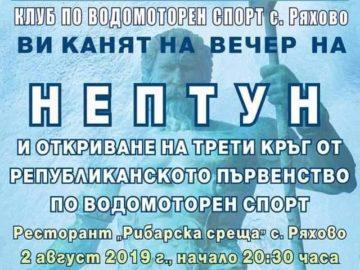 Вечер на Нептун и републиканско първенство по водомоторен спорт на 2 август