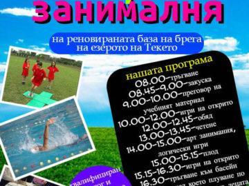 """От 3 юни до 6 септември 2019 година СК Триатлон """"Далян"""" Русе организира Лятна спортна занималня за подрастващи"""