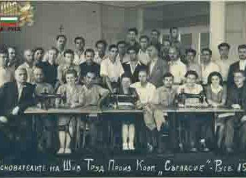"""100 години от своето създаване чества ТПК """"Съгласие"""" - Русе"""