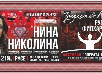 """""""Традиция и класика"""" с Нина Николина и Русенска филхармония тази вечер"""