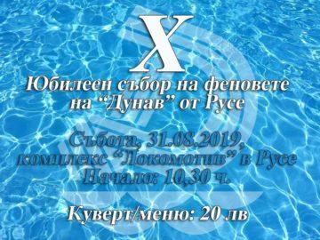 """Фенклуб """"Дунав завинаги"""" организира традиционния събор на феновете"""