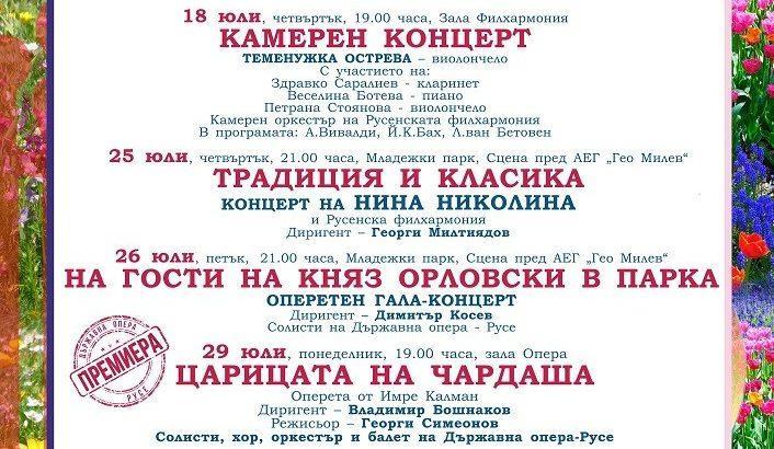 """Оперетен гала - концерт """"На гости на Княз Орловски в Парка"""" ще бъде представен на 26 юли"""