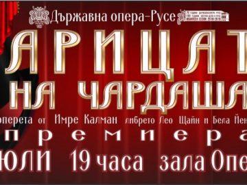 """Премиерата на """"Царицата на чардаша"""" ще се състои на 29 юли"""