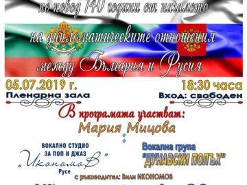 Тържествен концерт по случай 140-та годишнина от установяването на дипломатически отношения между Русия и България ще се състои днес