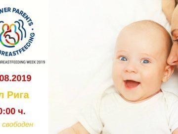 Среща в подкрепа на кърменето ще се състои на 1 август в Русе