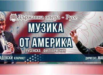 """Русенска филхармония и Данчо Радевски представят""""Музика от Америка"""" в Русе"""