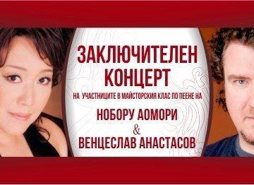 Заключителен концерт на майсторския клас на Нобору Аомори и Венцеслав Анастасов ще се състои в Русе