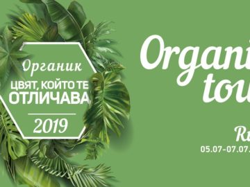 Organic_Tour_Ruse_2