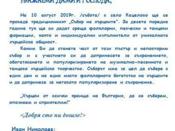 Десети фолклорен събор на хърцоите ще се състои в Кацелово