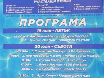 """Международен турнир по водна топка за купа """"Иво Петров"""" започва днес в Русе"""