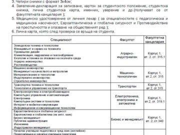 Днес в Русенския университет е обявено първото класиране за прием на студенти за учебната 2019/2020 година