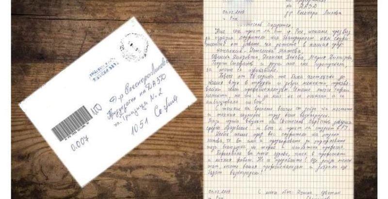 Благодарствено писмо в ДАЗД от русенско семейство
