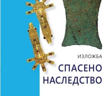 """В Русе ще бъде открита изложбата """"Спасеното наследство"""""""