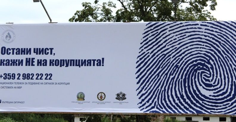 """Антикорупционен билборд сложиха пред ГКПП """"Дунав мост 1"""""""
