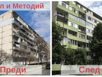 """Блок """"Кирил и Методий"""" е 21 сграда в Русе, обновена по националната програма за енергийна ефективност"""