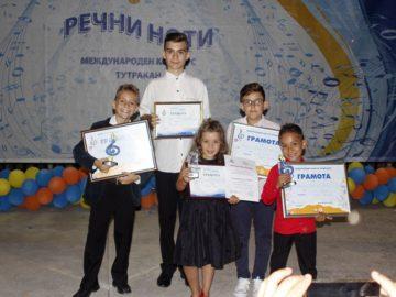 Награди за децата на ДВГ Слънце от Международния конкурс Речни ноти