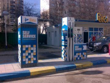 петрол самообслужване