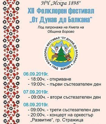 """Фестивалът """"От Дунава до Балкана"""" в Борово ще се състои от 6 до 8 септември + програма"""