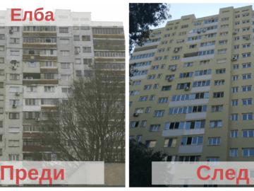 """Блоковете """"Елба"""" и """"Чинар"""" са обновени по националната програма за енергийна ефективност"""