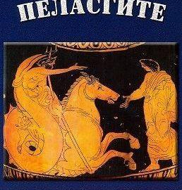 """""""Пеласгите - Мостът между атланти и арийци"""" e новата книга на Варта Корисян-Меонлина"""