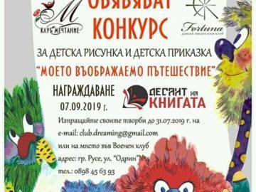 Награждават победителите в конкурса за детски рисунка и приказка на 7 септември