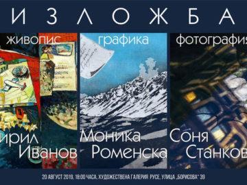 Предстои изложба на пловдивските художници Кирил Иванов, Моника Роменска и Соня Станкова
