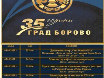 Борово ще отбележи 35 години от обявяването му за град