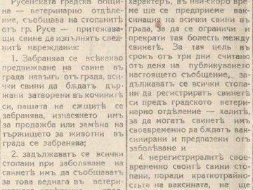 """Как са """"борили"""" чумата по свинете, но през далечната 1944 г."""
