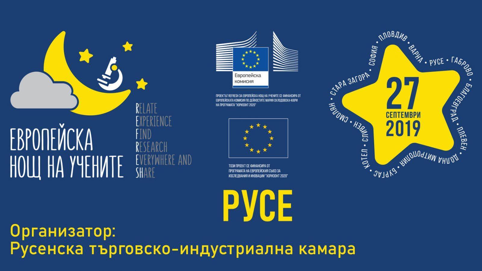 """Русенска търговско-индустриална камара кани русенци да се включат в """"Европейската нощ на учените"""""""