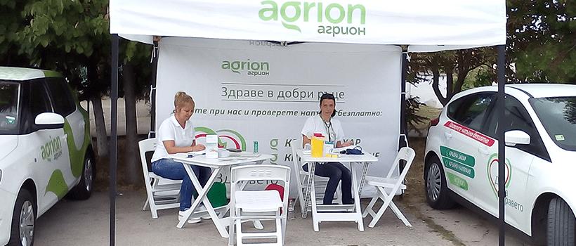 агрион ден на здравето