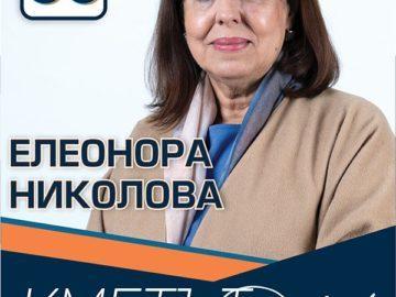 елеонора николова кмет