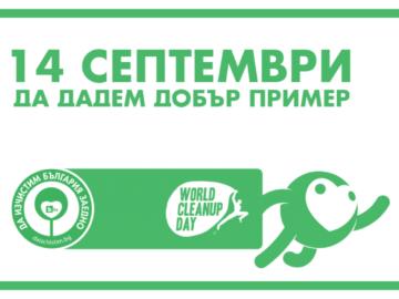 """Община Русе за поредна година ще се включи в инициативата на BTV """"Да изчистим България заедно"""""""