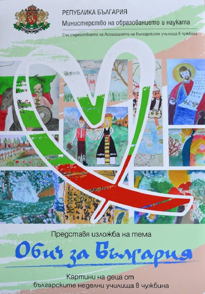"""Изложбата """"Обич за България"""" ще бъде открита в РБ """"Л. Каравелов"""""""
