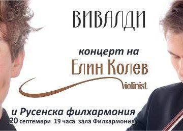 Елин Колев ще свири в Русе на 20 септември