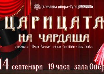 """""""Царицата на чардаша"""" представя на 14 септември Държавна опера - Русе"""