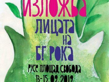 Огнян Балканджиев представя новата си изложба с лицата на Бг рока
