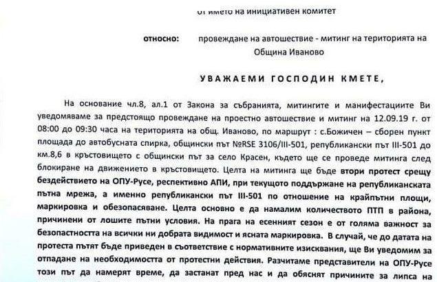 Втори протест ще се проведе на кръстовището за село Красен