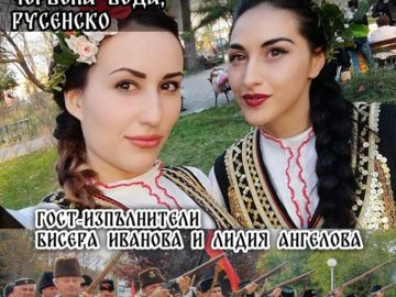Бисера Иванова и Лидия Ангелова ще пеят на комитския събор в Червена вода