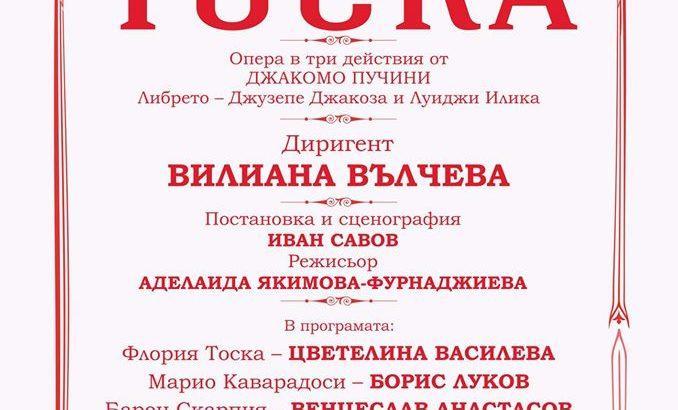 """Държавна опера - Русе представя """"Тоска"""" на 30 септември"""