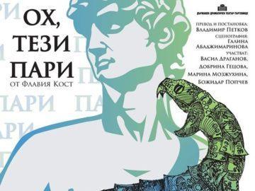 """Пиесата """"Ох, тези пари"""" ще види русенската публика на 11 октомври"""