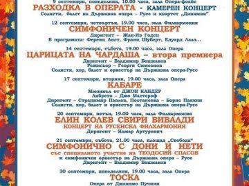 """С """"Разходка в операта"""" започва септември в Държавна опера - Русе"""
